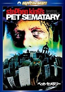ペット・セメタリー(1989)