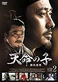 天命の子~趙氏孤児 DVD-BOX2[DVD]