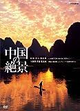 中国の絶景 DVDセット