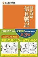 戦況図解 信長戦記 (サンエイ新書)