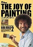 ボブ・ロス THE JOY OF PAINTING 2 インディアンサマー[DVD]