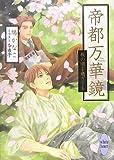 帝都万華鏡 桜の頃を過ぎても / 鳩 かなこ のシリーズ情報を見る