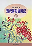 現代俳句歳時記 (冬) (ハルキ文庫)