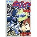 聖戦士ダンバイン (1) (St comics―Sunrise super robot series)