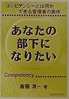 あなたの部下になりたい―コンピテンシーとは何かできる管理者の条件