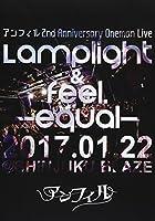 アンフィル 2nd Anniversary Oneman Live「Lamplight&feel.-equal-」@新宿BLAZE [DVD](在庫あり。)