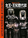 古代エジプト女王・王妃歴代誌 画像