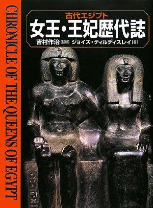 古代エジプト女王・王妃歴代誌の詳細を見る