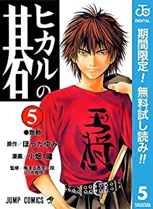 ヒカルの碁【期間限定無料】 5 (ジャンプコミックスDIGITAL)