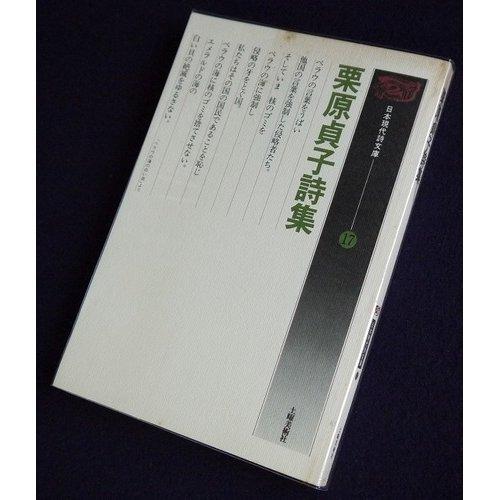 栗原貞子詩集 (日本現代詩文庫) ...