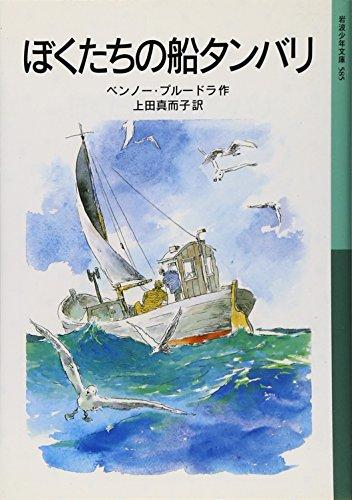 ぼくたちの船タンバリ (岩波少年文庫)の詳細を見る