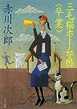 三毛猫ホームズの〈卒業〉<「三毛猫ホームズ」シリーズ> (角川文庫)