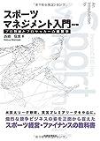 スポーツマネジメント入門〔第2版〕: プロ野球とプロサッカーの経営学