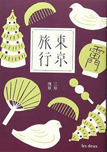 東京旅行〈3号〉浅草の詳細を見る