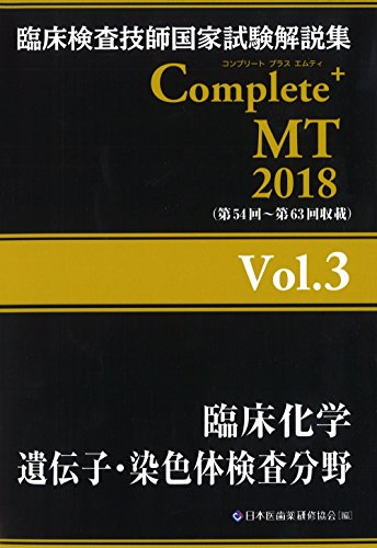 Complete+MT 2018 Vol.3 臨床化学/遺伝子・染色体検査分野 (臨床検査技師国家試験解説集)