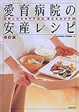 改訂版 愛育病院の安産レシピ