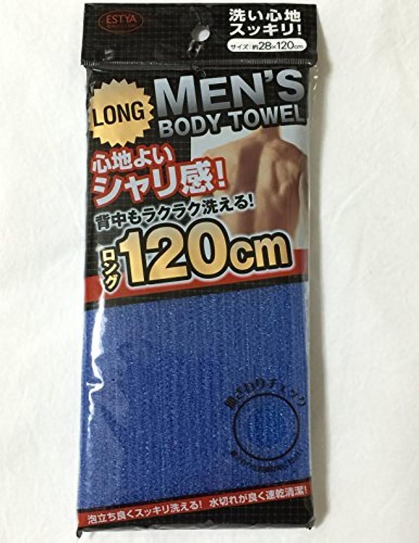 手段落とし穴リールメンズ ボディー  タオル 120cm ( かため ) スッキリ 爽快 ! 男性用 ロング ナイロン タオル