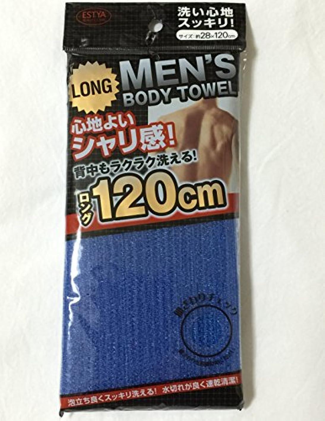 ガラガラ行商人感嘆符メンズ ボディー  タオル 120cm ( かため ) スッキリ 爽快 ! 男性用 ロング ナイロン タオル