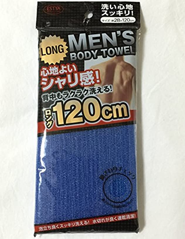 電圧山岳飢饉メンズ ボディー  タオル 120cm ( かため ) スッキリ 爽快 ! 男性用 ロング ナイロン タオル