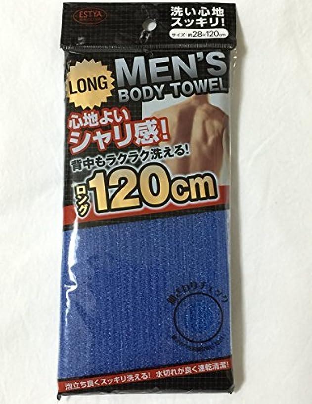 これまでキウイ暖炉メンズ ボディー  タオル 120cm ( かため ) スッキリ 爽快 ! 男性用 ロング ナイロン タオル