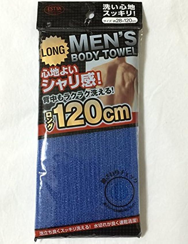 つぶやき広げる忌まわしいメンズ ボディー  タオル 120cm ( かため ) スッキリ 爽快 ! 男性用 ロング ナイロン タオル