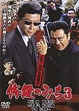 修羅のみち3 広島四国全面戦争[DVD]