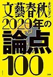 文藝春秋オピニオン 2020年の論点100 (文春e-book)