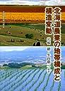 北海道農業の地帯構成と構造変動