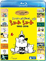 ジブリがいっぱいSPECIAL ショートショート 1992-2016 [Blu-ray]