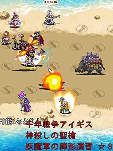 ビデオクリップ: 千年戦争アイギス 神殺しの聖槍 妖魔軍の陣形演習