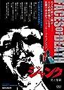 ジャンク 死と惨劇 DVD