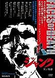 ジャンク 死と惨劇[DVD]