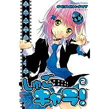 しゅごキャラ!(2) (なかよしコミックス)