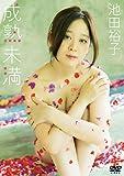 池田裕子/成熟未満 [DVD]