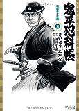 鬼平犯科帳 32 (SPコミックス)