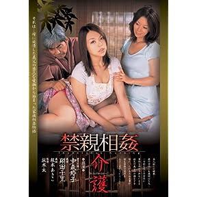 禁親相姦介護 (ACGJV-010) [DVD]