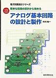 アナログ基本回路の設計と製作―簡単な回路の設計から始める (電子回路設計シリーズ)