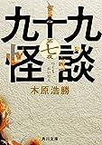 九十九怪談 第七夜<九十九怪談> (角川文庫)