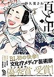 百と卍 3 (on BLUEコミックス) 画像