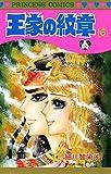 王家の紋章 6 (プリンセス・コミックス)