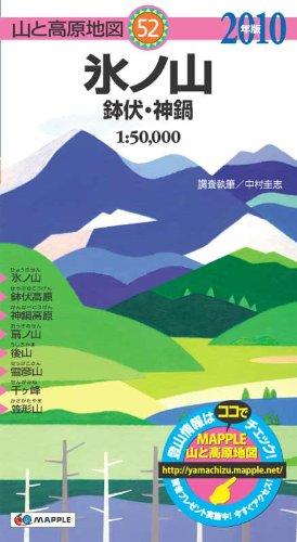 氷ノ山 鉢伏・神鍋 2010年版 (山と高原地図 52)