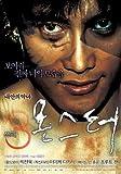 Three... Extremes (Korean Movie) with English Subtitle by Lim Won-hie Kyoko Hasegawa Atsuro Watabe