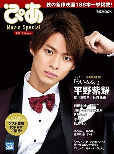 ぴあ Movie Special 2018 Autumn(平野紫耀特集) (ぴあMOOK)