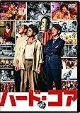 ハード・コア[DVD]
