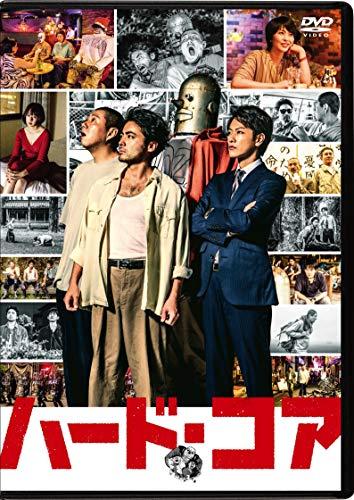 【早期購入特典あり】ハード・コア (大判ポストカードセット[4枚組]付) [DVD]