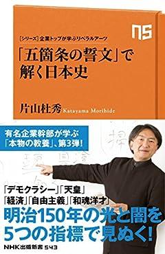 「五箇条の誓文」で解く日本史―シリーズ・企業トップが学ぶリベラルアーツ (NHK出版新書 543)
