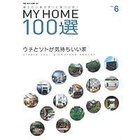 My home 100選 vol.6―建てたい家がきっと見つかる! ウチとソトが気持ちいい家 (別冊新しい住まいの設計 167)