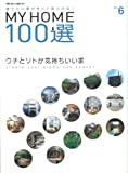 My home 100選 vol.6―建てたい家がきっと見つかる! ウチとソトが気持ちいい家 (別冊新しい住まいの設計 167) 画像