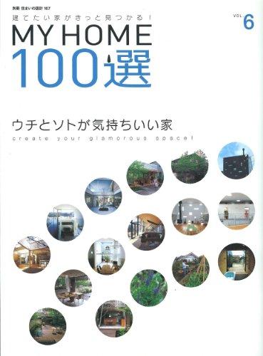 My home 100選 vol.6—建てたい家がきっと見つかる! ウチとソトが気持ちいい家 (別冊新しい住まいの設計 167)