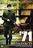 ベルファスト71[DVD]